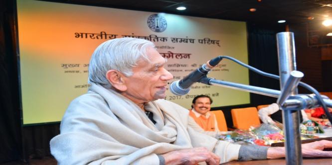दिनांक 21 मार्च, 2017 को परिषद् के प्रेक्षागृह में आयोजित कवि